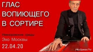 Александр Невзоров в программе  «Невзоровские среды» . Глас вопиющего в сортире.