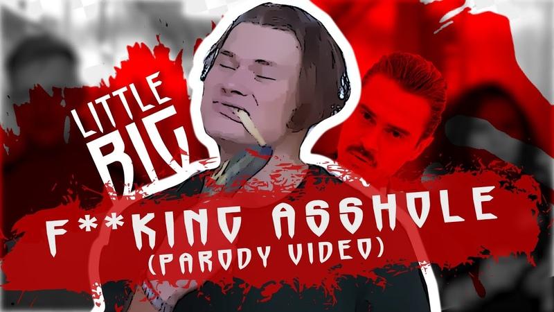 LITTLE BIG F**KING ASSHOLE PARODY VIDEO