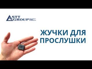Жучки для прослушки i лекция от специалистов stt group