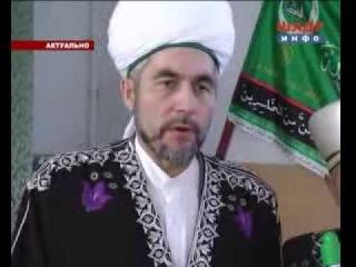 Актуально - Шадринск посетил главный муфтий Уральского региона (2014-01-28)