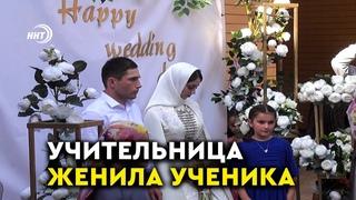В Дагестане учительница женила своего ученика
