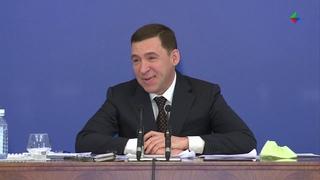 Губернатор Свердловской области Евгений Куйвашев провел ежегодную итоговую пресс-конференцию