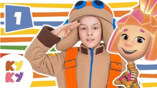 КУКУТИКИ и ФИКСИКИ - Помогатор - Веселая развивающая песенка фиксипелка для детей про гаджеты