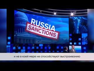 """Николай Рыбаков: """"Санкции наносят ущерб российским гражданам и экономике, но не меняют российскую политику"""""""