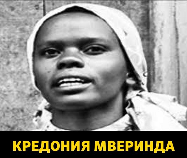 Как экс-проститутка секту создала. Канунгу (Уганда), 17 марта 2000 года. В 1989 году 37-летняя ночная бабочка Кредония Мверинда пришла к выводу, что основная профессия приносит все меньше