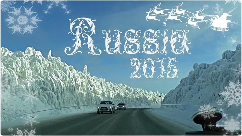 Такого Вы не видели Красота Русской природы Сказочная русь Мысля от Эдгара Природа Зима 2015