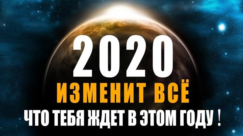2020 год Изменит Всё Чего хорошего ждать в новом году Предсказания что тебя ждет в 2020 году 🔴
