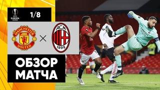 Манчестер Юнайтед - Милан. Обзор 1-го матча 1/8 финала Лиги Европы