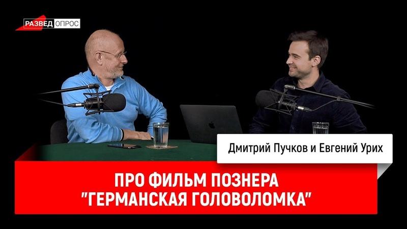 Евгений Урих о Германской головоломке Познера часть 1
