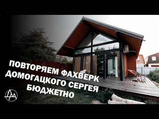 5 выпуск. ПОВТОРЯЕМ ФАХВЕРК ДОМОГАЦКОГО СЕРГЕЯ БЮДЖЕТНО