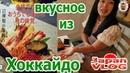 Ярмарка Хоккайдо/ Крабы, икра, морские ежи/домашний быт— Видео о Японии от Пан Гайджин