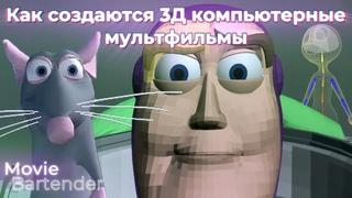 Создание компьютерных 3Д мультфильмов. Полный процесс создания 3Д анимации на примере Пиксар