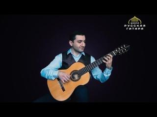 Артур Харатян (семиструнная гитара)