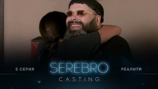 SEREBRO CASTING #5 серия / Ведущие Максим Фадеев, Д.Бабичев и И.Нарбеков.