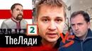 Ежи Сармат смотрит СЁМИН vs. ЛЯДОВ — The Люди Беларусь (часть 2)