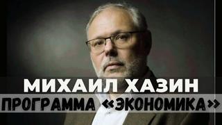 МИХАИЛ ХАЗИН В ПРОГРАММЕ «ЭКОНОМИКА».