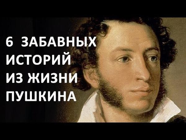 Александр Пушкин Интересные Факты и Истории из Жизни Пушкина