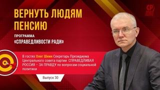 Вернуть людям пенсию. Пенсионная реформа в России. Как вернуть достойную старость.