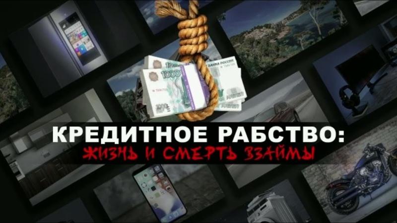 Кредитное рабство жизнь и смерть взаймы Документальный спецпроект 06 09 19