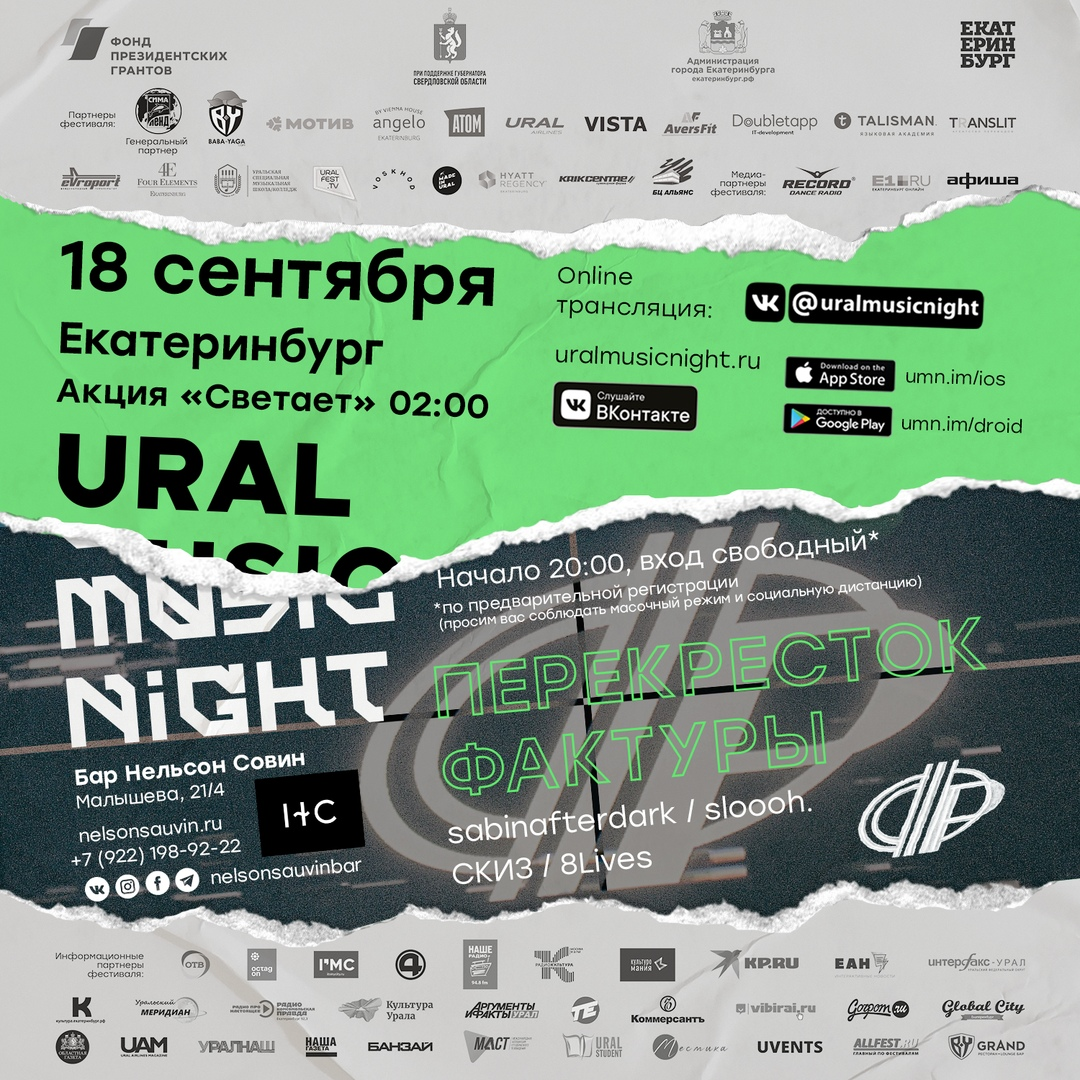 Афиша Екатеринбург «Перекрёсток Фактуры» Ural Music Night