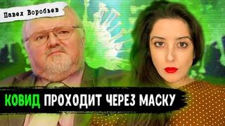 Павел Воробьев: вторая волна, маски и как лечить постковидный синдром