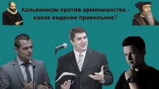 Кальвинизм против арминианства - какое видение правильное? I  Александр Гырбу