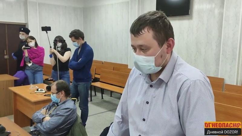 ДороговСуд Прокурор допросил следака и он признался в бездействии Серпухов мера пресечения