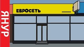 ЯНУР - Нативная реклама