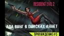 Resident Evil 2 ☢ Ада Вонг в поисках Аннет☢ Прохождение ☢ Часть 5