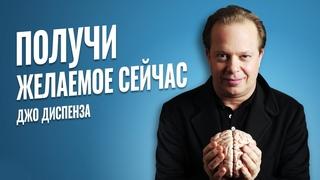 Как тренировать мозг на получение богатства, здоровья, любви | Др. Джо Диспенза