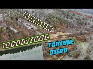 Река Чусовая, Голубое озеро, Большие Глухие камни, сплав, октябрь 2020