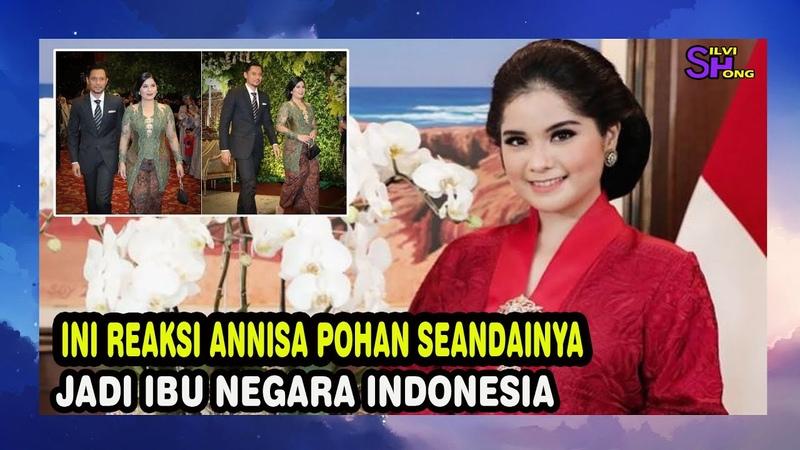 Ini Reaksi Annisa Pohan Soal Kelak Jadi Ibu Negara Indonesia