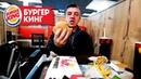 Славный Обзор. Burger King .Пробуем Бургеры Воперы и Королевские креветки