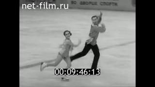 1968г. Тамара Москвина и Алексей Мишин. показательные выступления, Ленинград