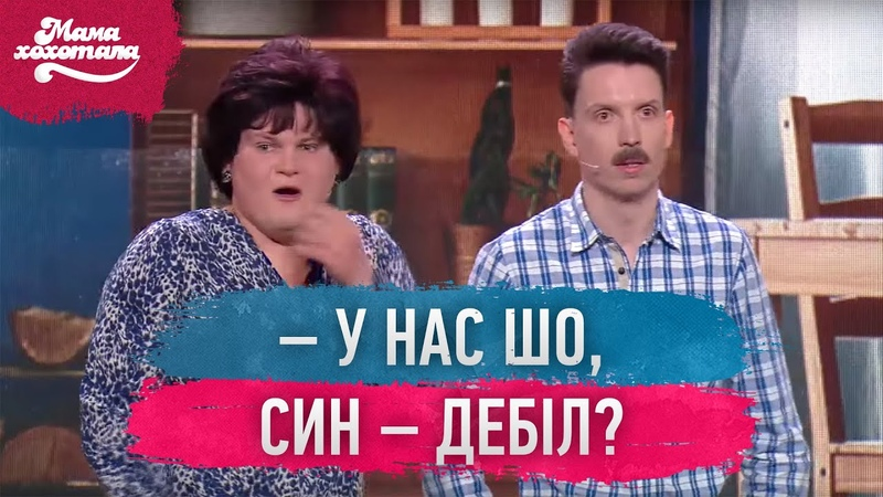 Пранк для батьків Мамахохотала Шоу 2019