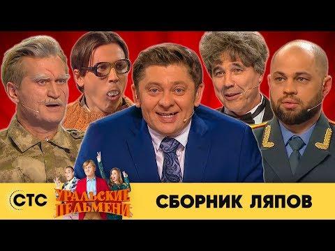Сборник ляпов 2019 Уральские пельмени 2019