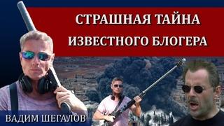 Убойная тайна скандального блогера / Вадим Шегалов