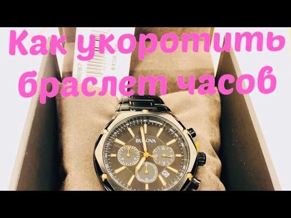 Как укоротить браслет наручных часов своими руками Часы Bulova