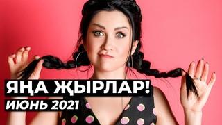 НОВЫЕ ТАТАРСКИЕ ПЕСНИ — ИЮНЬ 2021 /// ЯҢА ҖЫРЛАР!