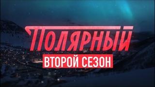 Полярный 2 сезон 1 серия   Комедия   2020   ТНТ   Дата выхода и анонс