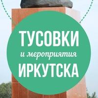 Логотип Тусовки и мероприятия Иркутск