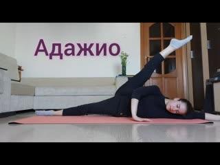 SLs - Адажио. Учимся держать ногу высоко. Пресс растяжка в балетный шпагат. Балет - с