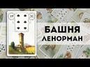 Значение карты Ленорман: Башня  