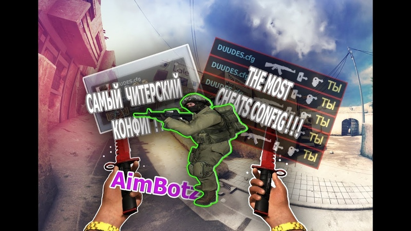 CSGO BEST AIM .CFG 2018 - (feat. DUUDES and lolyou and BasildoomHD)