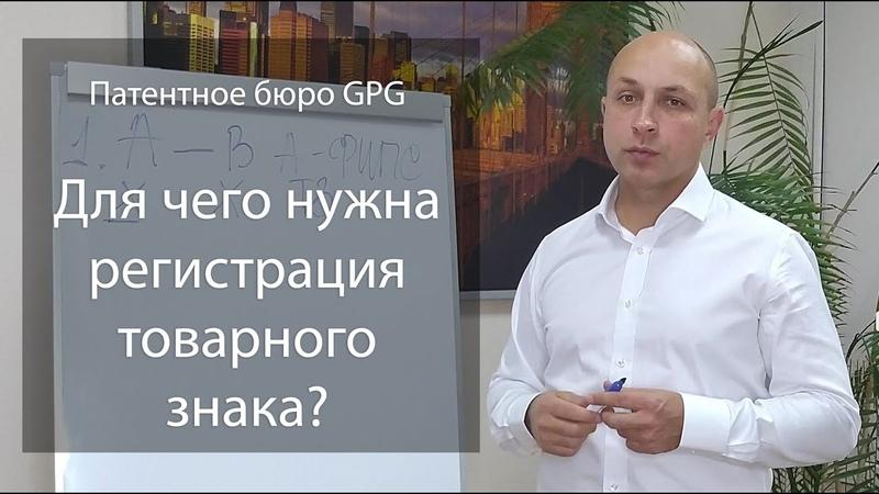 Для чего нужна регистрация товарного знака Патентное бюро GPG