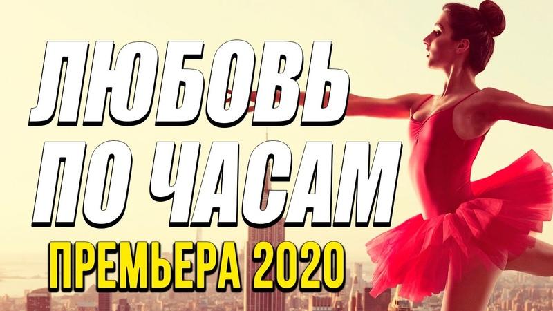 Премьера про настоящие чувства и бизнес ЛЮБОВЬ ПО ЧАСАМ Русские мелодрамы 2020 новинки HD 1080P