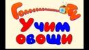 Учим овощи Карточки Домана Развивающее видео для детей
