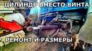 Трактор Т-40/ЦИЛИНДР ВМЕСТО ЦЕНТРАЛЬНОГО ВИНТА/ремонт и размеры