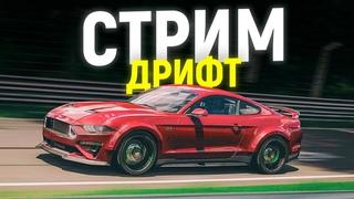 ЛУЧШАЯ МАШИНА ДЛЯ ДРИФТА   FORD MESTANG В ➤ Forza Horizon 4
