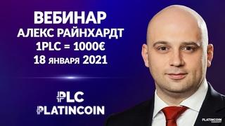 Официальный вебинар  Презентация продуктов Platincoin. Как достичь курса PLC в 1000 евро